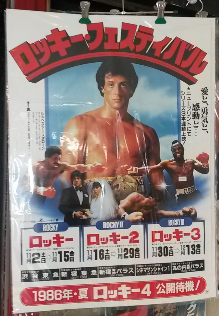 Japanese rocky poster